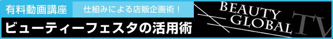 (株)ジャストケアコミュニケーションズ 佐藤康弘 ビューティーフェスタの活用術