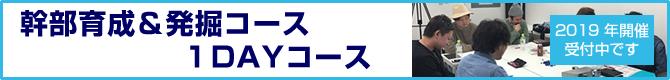 後継者・マネジメント幹部育成研修
